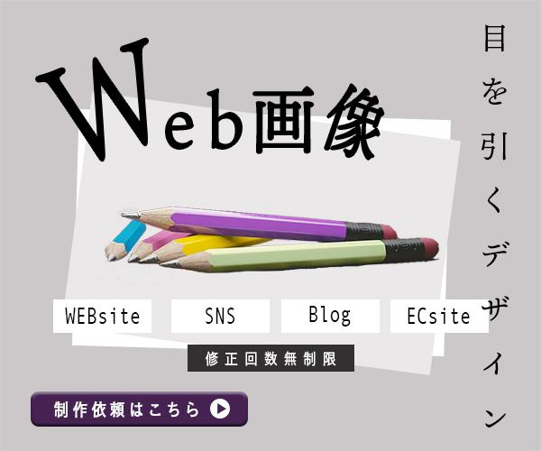 目を引くデザインのWEB画像制作します