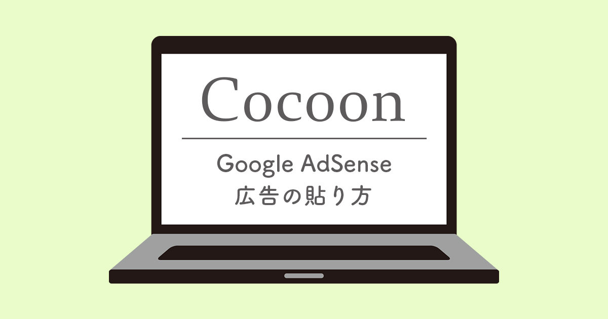 Google AdSense広告の貼り方
